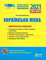 ЗНО 2021. Українська мова. Комплексне видання. Данилевська