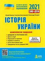 ЗНО 2021. Історія України. комплексне видання + тематичне узагальнення. Власов