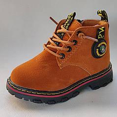 Детские демисезонные ботинки для мальчика коричневые BBT 21р 13см