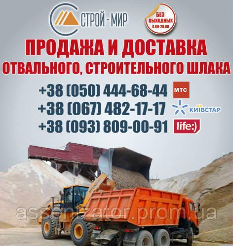 Купить шлак Луганск. Где купить шлак в Луганске. Заказать шлак отвальный и строительный.