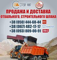 Купить шлак Борисполь. Где купить шлак в Борисполе. Заказать шлак отвальный и строительный.