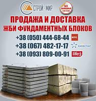 Жби фундаментные блоки Полтава. Купить жби фундаментные блоки в Полтаве. Доставка блоки для фундамента