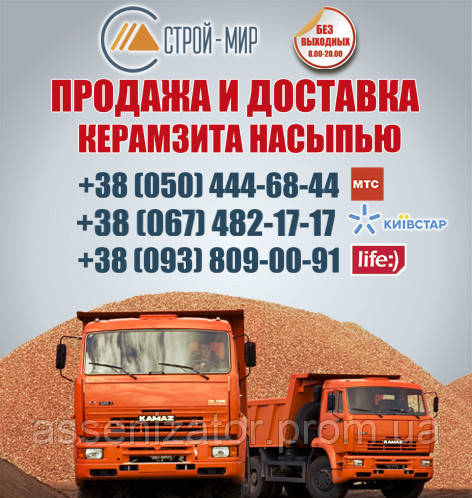 Купить керамзит Бердянск. Купить керамзит насыпью в Бердянске. Керамзит любой фракции доставка