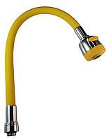 Гусак гибкий/рефлекторный желтый для смесителя на кухню с двухфункциональным аэратором Zerix