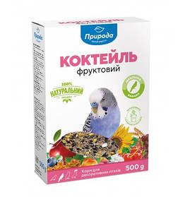 Корм Коктейль Фруктовий для хвилястих папуг 500г Природа