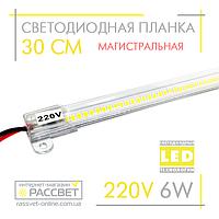 Светодиодная линейка магистральная BRIGHT 220В 6Вт 600Лм CW 6000K 30 см (LED планка прозрачная)