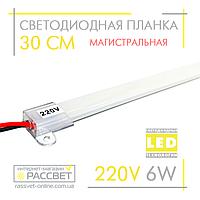 Светодиодная линейка магистральная BRIGHT 220В 6Вт 600Лм 30 см (LED планка матовая)