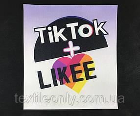 Нашивка Tik Tok + Likee / Твк струм + Лайк 195х218 мм
