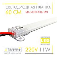 Светодиодная линейка магистральная BRIGHT 220В 11Вт 1300Лм 60 см (LED планка матовая)