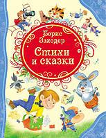 """ВЛС """"Борис Заходер. Стихи и сказки"""""""