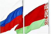 Условия работы с Россией и Белоруссией