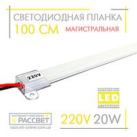 Светодиодная линейка магистральная BRIGHT 220В 20Вт 2200Лм 100 см (LED планка матовая)