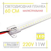 Светодиодная линейка магистральная BRIGHT 220В 11Вт 1300Лм CW 6000K 60 см (LED планка прозрачная)