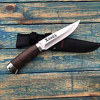 Эксклюзивный нож с индивидуальной гравировкой