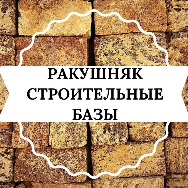 Камень ракушняк для строительных баз Украины