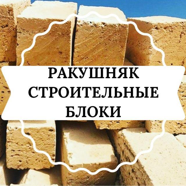 Строительные блоки из ракушняка