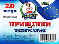 """Прищепка 20шт / уп ТМ """"Горячая Господарка"""" Евро (5 цветов) 100 шт / ящ"""