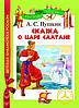 """ДБР """"Пушкин А.С. - Сказка о царе Салтане"""""""