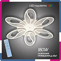 Люстра светодиодная с пультом Зерна-6 180Вт белая LED подсветка RGB