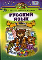 Русский язык учебник 3 класс для школ с обучением на русском языке ЭС Сильнова Генеза