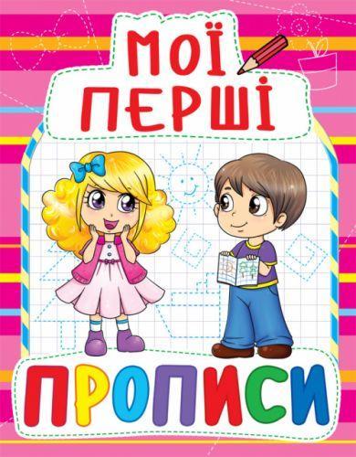 Книга Мои первые прописи, укр F00013495