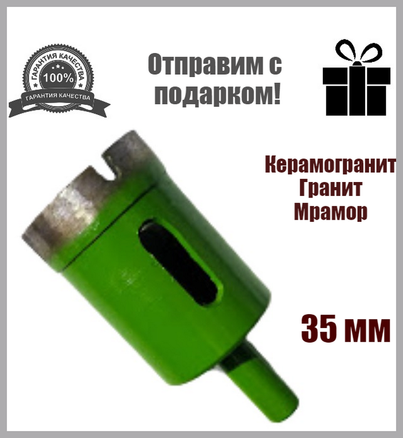 "Коронка алмазная  35 мм по керамограниту,граниту,мрамору ""Craftmate"""