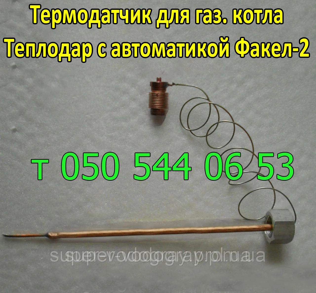 Термодатчик для газового котла Теплодар с автоматикой Факел-2