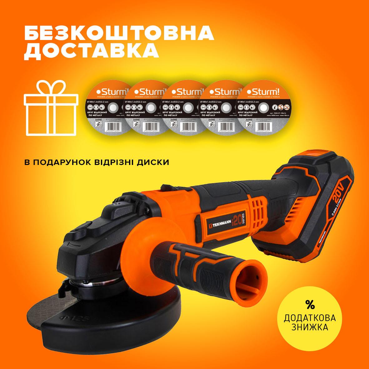ШЛІФМАШИНА КУТОВА АКУМУЛЯТОРНА TEKHMANN TAG-125/I20 KIT / акумуляторна болгарка / безкоштовна доставка
