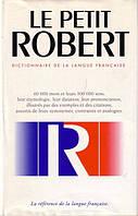 Le petit Robert  1973 Б/У