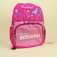 0917 Детский рюкзак розовый для девочки