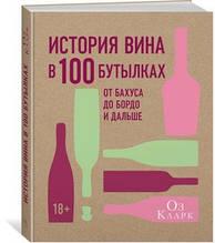 «История вина в 100 бутылках. От Бахуса до Бордо и дальше» Кларк О.