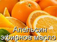 Апельсин-эфирное масло(Германия)-10 мл