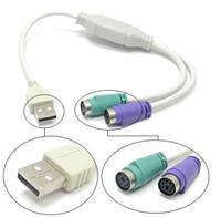 Кабель адаптер 2 PS/2 в USB (клав., мышка)