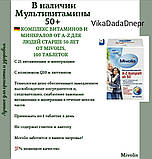 Витаминно- минеральный комплекс Mivolis A-Z Depot ab50 + коэнзим Q10 100 tab для людей  50+ лет Германия, фото 2