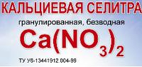 Кальциевая селитра, гранулированная  Ca(NO3)2 - 98 % марка Г (ТУ У6-13441912.004-99)