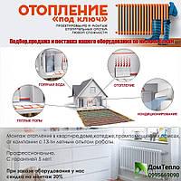 Монтаж автономного отопления квартиры в Полтаве