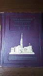 Справочник американской техники и промышленности. 1939 год., фото 2