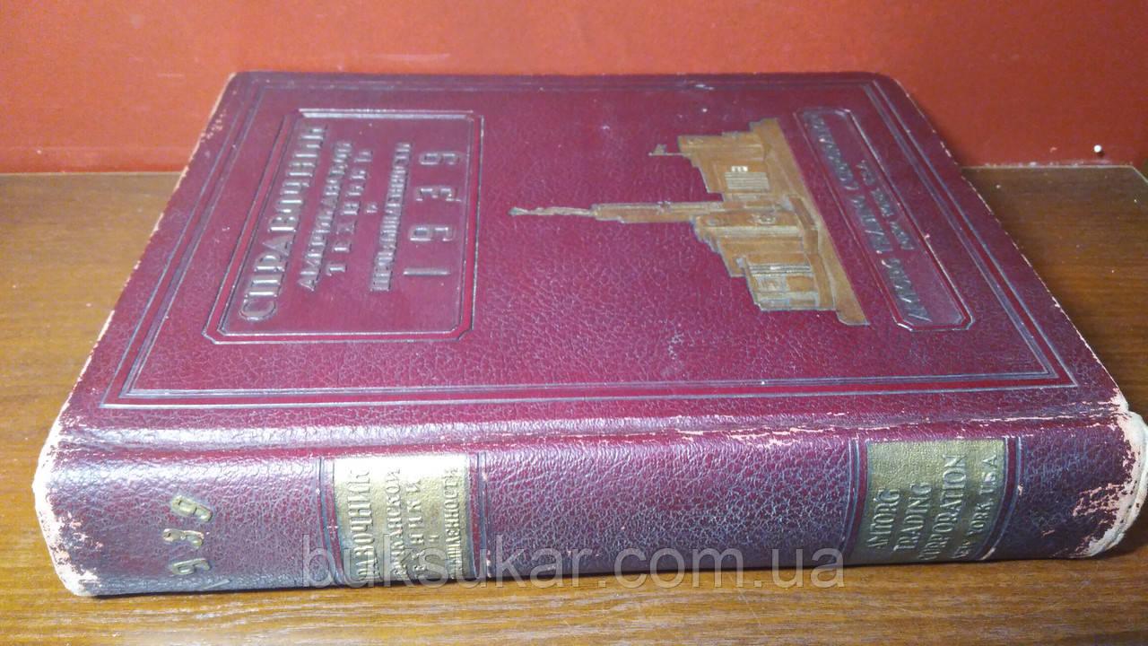 Справочник американской техники и промышленности. 1939 год.