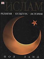 Ислам. Пол Ланд