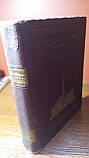 Справочник американской техники и промышленности. 1939 год., фото 6