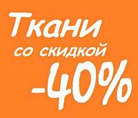 Ткани для навесов и маркиз СТОК (-40%): всего от 8 евро пог. м!