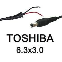 Кабель для блока питания ноутбука Toshiba 6.3x3.0 (до 5a) (T-type)