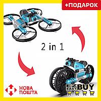 Квадрокоптер трансформер с камерой на пульте управления детский. Летающий дрон мотоцикл 2 в 1 радиоуправляемый