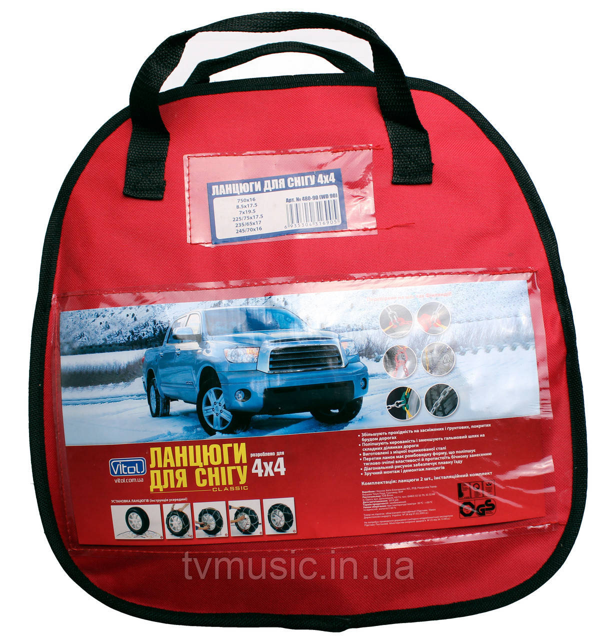 Цепи на колеса Vitol 4WD КВ450 (16 мм)