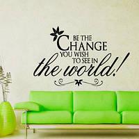 Виниловая наклейка на стену Вe the change