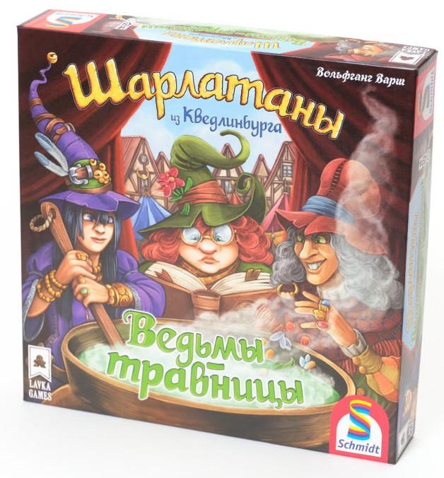 Настольная игра Шарлатаны из Кведлинбурга: Ведьмы-травницы