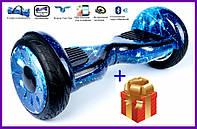 Гироборд 10.5 дюймов Smart Balance Гироскутер смарт баланс 10,5 Сигвей Цвет Синий космос 10 5