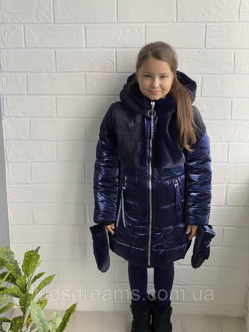 "Зимняя куртка на девочку ""Паула""+руковички в комплекте 122-152р"