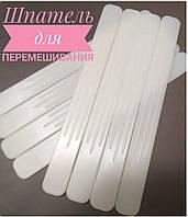 Пластиковий шпатель 2 шт. зручний широкий для перемішування компаундів, близько 18 см