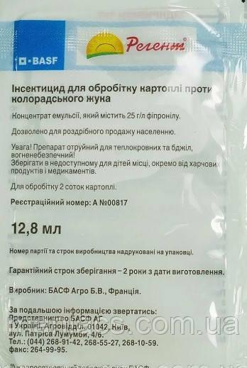 РЕГЕНТ від колорадського жука 12,8 мл